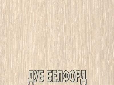 Дуб белфорд 2112